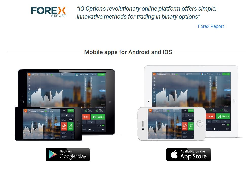 IQ Options Mobile App